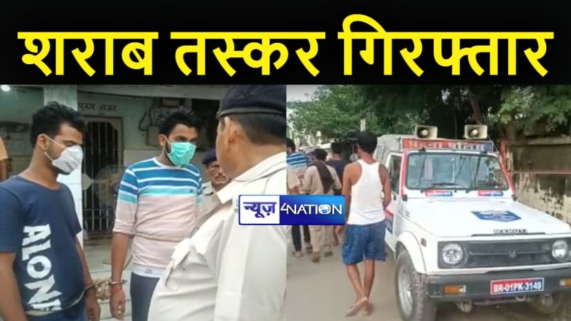 200 लीटर विदेशी शराब के साथ दो तस्कर गिरफ्तार, वाहन भी हुए जब्त
