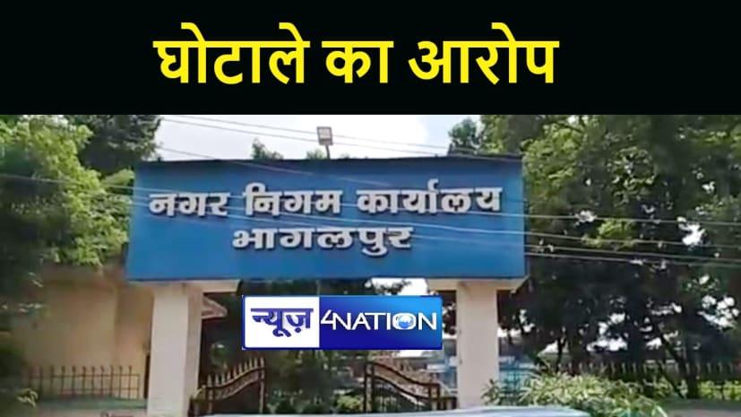 भागलपुर में मेयर पति के निजी कर्मी का आरोप, मजदूरी का निगम ने किया भुगतान