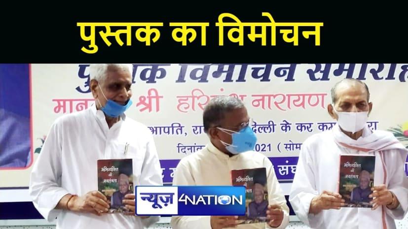 """पटना में प्रताप नारायण सिंह की पुस्तक """"अभिव्यक्ति की स्वतंत्रता"""" का हुआ लोकार्पण, पढ़िए पूरी खबर"""