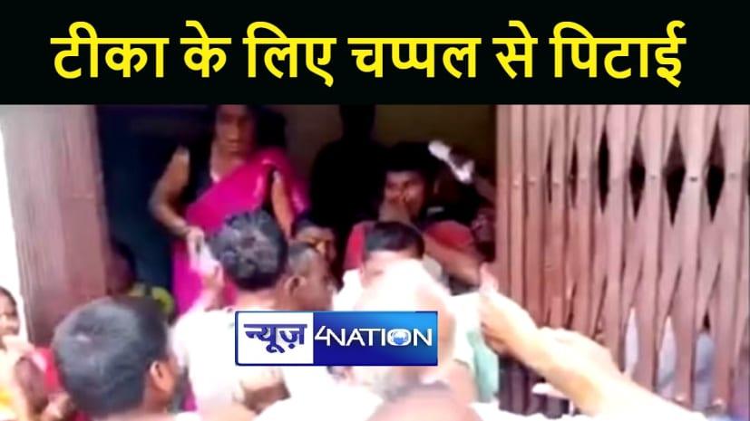 BIHAR NEWS : वैक्सीनेशन सेंटर पर उमड़ी लोगों की भीड़, चप्पलों से लोगों की पिटाई करते दिखी महिला