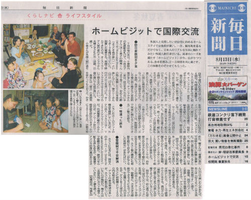 Mainichi Shimbun newspaper really understands Nagomi Visit