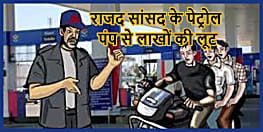 अपराधियों का दुस्साहस, राजद सांसद के पेट्रोल पंप से 9 लाख रुपये लूटे