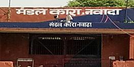 नवादा पुलिस की लापरवाही से भागा सजायाफ्ता कैदी, SP ने ASI समेत 5 पुलिसकर्मी को किया निलंबित
