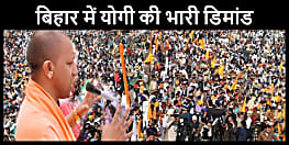 'योगी आदित्यनाथ'की बिहार में चुनाव प्रचार के लिए भारी डिमांड,यूपी सीएम ने अभी 1 दिन का दिया समय