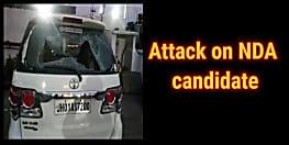 राजग प्रत्याशी पर हुआ हमला, देर रात पैसा बांटने के दौरान लोगो ने लिया निशाने पर
