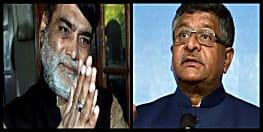 काहे का डिजिटल इंडिया! रामकृपाल यादव ने लगाया रविशंकर से गुहार, मेरे इलाके में मोबाइल काम ही नहीं करता  सरकार