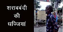 बिहार में धड़ल्ले से उड़ाई जा रही है शराबबंदी कानून की धज्जियां, चौक चौराहे पर हंगामा कर रहे है शराबी