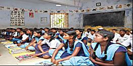 बिहार सरकार का सख्त फरमान...30 सितंबर तक 75 फीसदी हाजिरी वाले बच्चों को ही मिलेगी पोशाक की राशि
