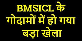 BMSICL के गोदामों में हो गया बड़ा खेला,करोड़ों की दवा गायब,बड़े घोटाले की आशंका