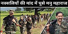 मनु महाराज के आगे नहीं टिक पाए नक्सली, नक्सलियों की मांद में घुसकर CPI नेता मदन मोहन को डीआईजी ने छुड़वाया