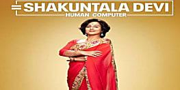 विद्या बालन ने किया अपनी अगली फिल्म 'शकुंतला देवी' की रिलीज डेट का खुलासा