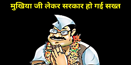 अब बिहार के मुखिया जी को लेकर नीतीश सरकार हो गई टाइट, जारी कर दिया है ये नया आदेश