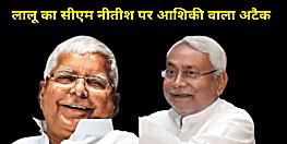 लालू का सीएम नीतीश पर 'आशिकी' वाला अटैक, कहा-ले के संघमुक्त भारत का भरम चले आये...