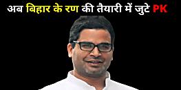 दिल्ली में अपना लोहा मनवाने के बाद बिहार फतह की तैयारी में जुटेंगे प्रशांत किशोर, PK आ रहे हैं पटना
