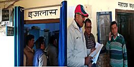 गोपालगंज रजिस्ट्री ऑफिस में निगरानी की छापेमारी, कार्यालय से फरार हुईं रजिस्टार