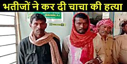 मारपीट में बीचबचाव करने आये चाचा की भतीजों ने की हत्या, आरोपी चढ़े पुलिस के हत्थे