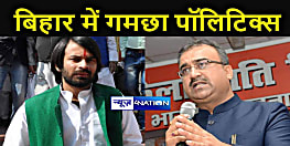 तेजप्रताप यादव ने मंत्री मंगल पांडेय को बताया महाज्ञानी, कहा- गजबे स्वास्थ्य मंत्री मिला है बिहार को