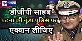 DGP साहब हमारे नेता की पिटाई करने वाले पुलिस अधिकारी पर करें सख्त कार्रवाई....बिहार बीजेपी ने अपनाया सख्त रूख