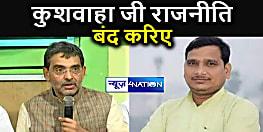 उपेंद्र कुशवाहा ने CM नीतीश को दी सलाह तो JDU बोली-कोरोना संकट में राजनीति चमकाने से बाज आइए......