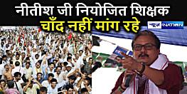 नीतीश जी, नियोजित शिक्षक आपसे चांद नहीं मांग रहे जो देना संभव नहीं..राजद सांसद मनोज झा ने मुख्यमंत्री से की अपील