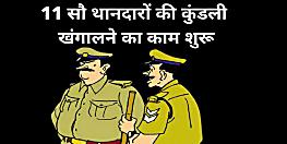 बिहार के 11 सौ थानेदारों की कुंडली खंगालने का काम शुरू,पांच बिंदुओं पर रिपोर्ट के आधार पर होगी कार्रवाई