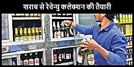 झारखंड में भी शराब दुकान खोलने की हो रही है तैयारी,रेवेन्यु कलेक्शन में भारी कमी से चिंतित सरकार