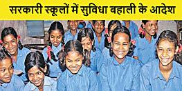 बिहार के प्रारंभिक विद्यालयों में अगर ये सुविधा नहीं होगी तो होगा एक्शन,सरकार ने सभी DEO को दी चेतावनी