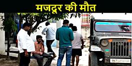 ट्रक में छिपकर गोपालगंज से गया जा रहा था मजदूर, नीचे गिरने से हुई मौत