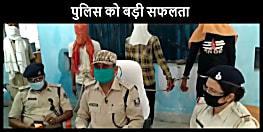 गोपालगंज पुलिस को मिली बड़ी सफलता, आधा दर्जन अपराधियों को हथियार के साथ किया गिरफ्तार