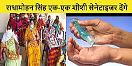 पूर्व केंद्रीय कृषि मंत्री राधामोहन सिंह आंगनबाड़ी सेविकाओं को देंगे 1-1 शीशी सैनिटाइजर.....