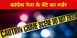 मधुबनी में कांग्रेस नेता के बेटे की गोली मारकर हत्या, सरेआम मर्डर से इलाके में दहशत