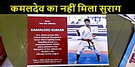कराटे का नेशनल चैम्पियन रहे कमलदेव का 11 दिन बाद भी सुराग नहीं लगा पाई पुलिस, परिजनों का हाल बेहाल