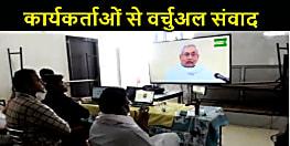 मुख्यमंत्री नीतीश कुमार ने गया के कार्यकर्ताओं से की वर्चुअल संवाद, दिए कई निर्देश