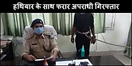पुलिस को मिली बड़ी सफलता, फरार अपराधी को हथियार के साथ दबोचा