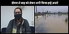 सीतामढ़ी जिले के कई इलाको में घुसा बाढ़ का पानी, डीएम ने जारी किया हाई अलर्ट