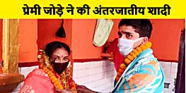 नालंदा में प्रेमी जोड़े ने किया अंतरजातीय विवाह, बिन बैंड बाजे के मंदिर में भरी मांग