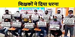 पटना में बिहार प्राइवेट टीचर्स वेलफेयर एसोसिएशन ने दिया धरना, आर्थिक मदद की मांग