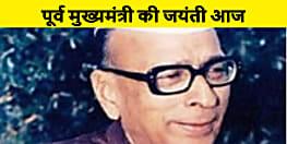 बिहार के पूर्व मुख्यमंत्री सत्येन्द्र नारायण सिन्हा की जयंती आज, नेताओं ने दी श्रद्धांजलि
