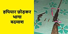 पटना में शिक्षक की हत्या के नियत से आये अपराधी के बंदूक ने दिया धोखा, हथियार छोड़कर भागा बदमाश
