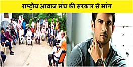 राष्ट्रीय आवाज मंच ने सरकार से की मांग, सुशांत सिंह के नाम पर किया जाये राजगीर फिल्म सिटी का नामकरण