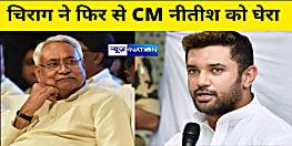 चिराग पासवान ने फिर से CM नीतीश को घेरा,बोले-LJP तो काफी पहले से ही कोरोना टेस्ट बढ़ाने की कर रही थी मांग,अब PM ने भी दे दी सलाह