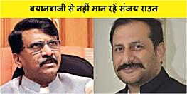 BJP विधायक के नोटिस पर बोले संजय राउत, कहा-नोटिस आते रहते हैं