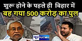 CM नीतीश के उद्घाटन से पहले टूटा पुल,तेजस्वी बोले- बिहार में किसी की जवाबदेही नहीं, नंदकिशोर यादव इस्तीफा दें