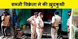 पटना में सब्जी विक्रेता ने फांसी लगाकर की खुदकुशी, जांच में जुटी पुलिस