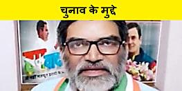 विधानसभा चुनाव में शिक्षा और स्वास्थ्य होगा कांग्रेस पार्टी का मुद्दा, पढ़िए पूरी खबर