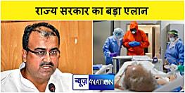 बिहार सरकार का बड़ा ऐलान, कोरोना इलाज में लगे प्राइवेट हॉस्पिटल के डॉक्टरों-कर्मियों को भी मिलेगा 50 लाख का बीमा