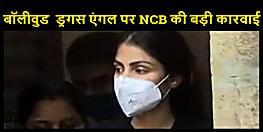 बॉलीवुड का नया ड्रग्स कनेक्शन! NCB  ने की बड़ी कार्रवाई, मुंबई और गोवा में शुुरु हो गई छापेमारी