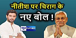 चिराग पासवान बोले- बीजेपी ने CM नीतीश का नेतृत्व स्वीकारा तो हमें भी भाजपा पर है पूरा भरोसा