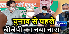 BJP चीफ जेपी नड्डा की हुंकार, बिहार में बनेगी NDA की सरकार, 'जन-जन की पुकार, आत्मनिर्भर बिहार' का दिया नारा