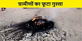 युवक का शव नहीं मिलने से फूटा ग्रामीणों का गुस्सा, सड़क जाम कर की आगजनी